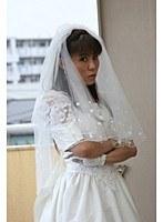 隣のお姉さん 濡れた花嫁の誘惑