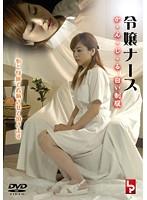 「令嬢ナース か・ん・じ・る 白い制服」のパッケージ画像