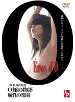 Eros d'O-O嬢の物語- 魔性の楽園