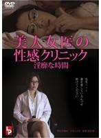 美人女医の性感クリニック 淫靡な時間