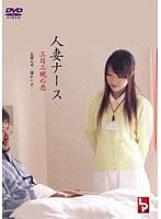 「人妻ナース 三日三晩の恋」のパッケージ画像