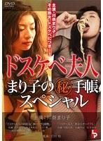 「ドスケベ夫人まり子の(秘)手帳スペシャル」のパッケージ画像