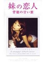 「妹の恋人 背徳の甘い蜜」のパッケージ画像