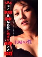 「火照る躰と燃えた時間 主婦の性」のパッケージ画像