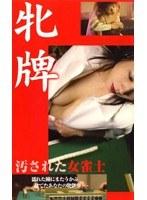 「牝牌 汚された女雀士」のパッケージ画像