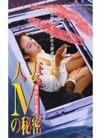 「人妻Mの秘密 覗かれた欲望」のパッケージ画像