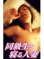 「同級生と寝る人妻(おんな)」のパッケージ画像