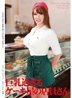 巨乳過ぎるケーキ屋の店員さん ダウンロード