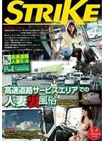 「高速道路 人妻S・A 高速道路サービスエリアでの人妻裏風俗」のパッケージ画像