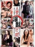 「人妻淫乱志願 石黒優」のパッケージ画像