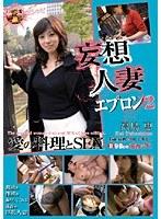 妄想人妻エプロン 2 愛の料理とSEX 高島恵 ダウンロード