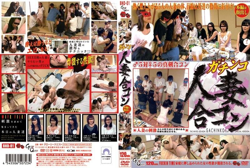 彼女、都咲江出演の4P無料熟女動画像。ガチンコ 人妻合コン