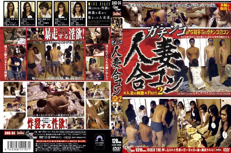 人妻、三田村夕希出演の3P無料熟女動画像。ガチンコ 人妻合コン Part2