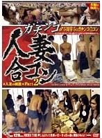 ガチンコ 人妻合コン Part2 ダウンロード