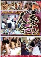 ガチンコ 人妻合コン Part3 ダウンロード