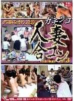 (13bnd11)[BND-011] ガチンコ 人妻合コン Part3 ダウンロード