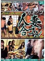(13bnd18)[BND-018] ガチンコ 人妻合コン Part4 ダウンロード