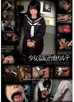 少女羞恥治療カルテ クランケ FILE NO.2 ダウンロード