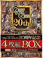 グローリークエスト20周年記念BOX ダウンロード