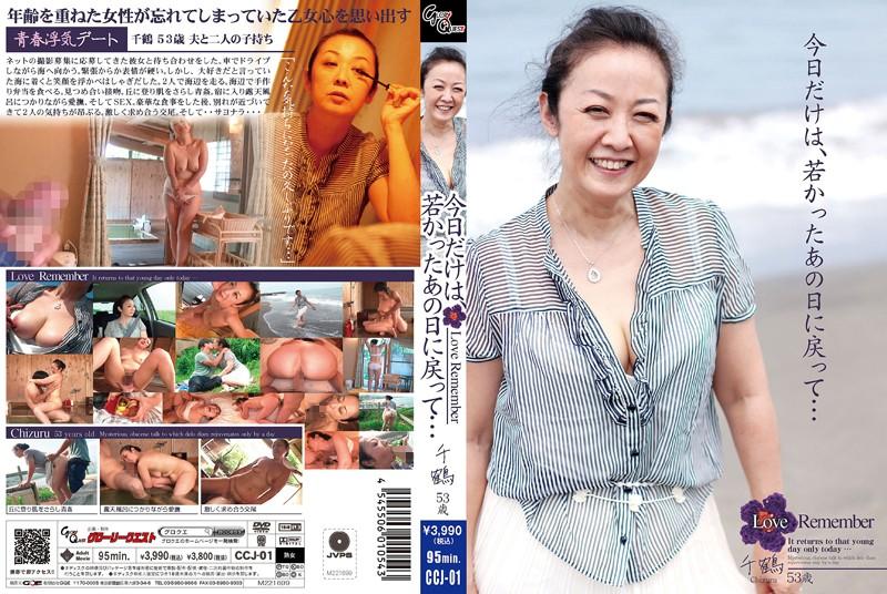 野外にて、40代の人妻、岩下千鶴出演の露出無料熟女動画像。Love Remember~今日だけは、若かったあの日に戻って… 千鶴53歳
