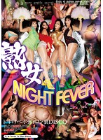 熟女NIGHT FEVER