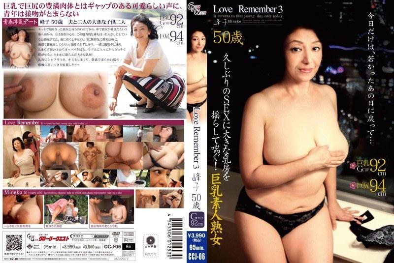 巨尻の熟女、滝川峰子出演のアニメ無料動画像。Love Remember 3~今日だけは、若かったあの日に戻って… 峰子50歳