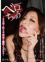 「ベロちゅう 佐々木恋海」のパッケージ画像