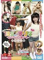 「139cmのまりな 〜Eカップちびロリ美少女〜」のパッケージ画像