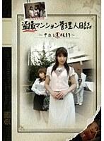 盗撮マンション管理人日誌 〜中出し(裏)規約〜