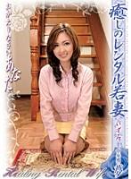 (13drs06)[DRS-006] 癒しのレンタル若妻 いずみ ダウンロード