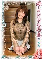 癒しのレンタル若妻 2