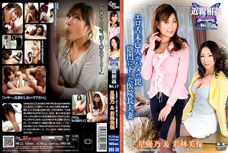 病院にて、熟女、若林美保出演の近親相姦無料動画像。近親相姦 VOL.17