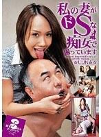 「私の妻がドSな痴女で困っています ☆LUNA☆」のパッケージ画像