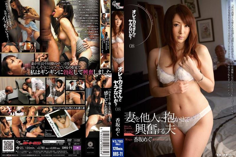 人妻、香坂めぐ出演の寝取られ無料熟女動画像。オレのカミさんとヤラないか?8 香坂めぐ