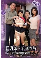 (13drs00083)[DRS-083] 巨乳娘と変態家族 ダウンロード