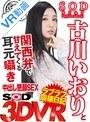 古川いおりとラブラブ同棲日記 関西弁で甘えてくる耳元囁き中出し懇願SEX