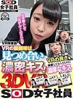 【VR】SOD女子社員VR事業部 VRの醍醐味は見つめ合い濃密キス!ユーザー様にVRの良さを体感してもらうために濃厚なキスをいっぱいしました。是非購入して一度試してくださいね ダウンロード