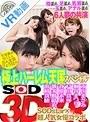 SODstar × 超人気女優 6人夢の共演 指舐め、足舐め、乳首舐め、玉舐め、アナル舐め、全身舐め尽くし&6人全員フェラ比べ極上ハーレム天国スペシャル