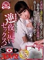 【VR】看護師の透けパンは誘惑のしるし!?…勃起チ○ポを見た淫乱ナースは夜になると部屋に忍び寄ってきてまさかのこっそり逆夜這いSEX!