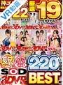 【VR】神エロ風俗超当たり嬢総勢22名による厳選19タイトル220分収録BEST版!