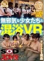 【VR】無邪気な少女たちと混浴VR! 混浴温泉に男はボク一人!無垢な女子○生7人は僕がいるのに無邪気にはしゃいで裸体をさらしまくる!人一倍恥じらう少女と偶然二人きりになった僕は、少女のおててを引いて勃起ち○ぽを見せつけてから…