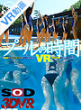 【VR】プールの時間VR 【サイドバイサイド高画質&リアルを...