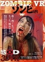【VR】ゾンビVR 蓮実クレア