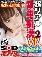 【VR】超リアル 電車痴漢 2 桐山結羽 小西まりえ