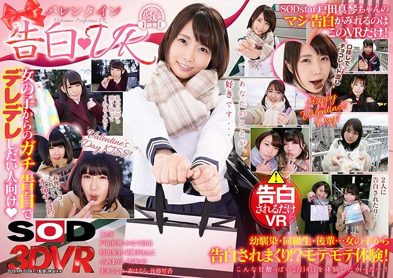 CENSORED 3DSVR-0397 【VR】バレンタイン告白VR, AV Censored