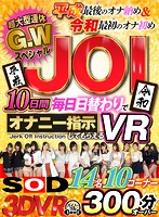 【VR】超大型連休G.WスペシャルJOI 10日間毎日日替わりでオナニー指示してもらえるVR!