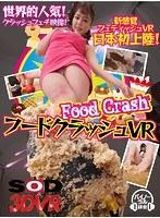 【VR】フードクラッシュVR