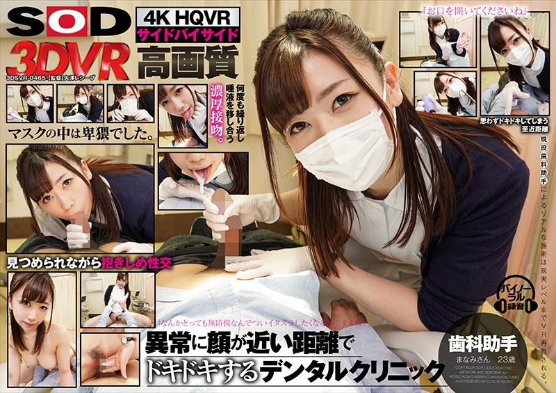 【VR】【HQ高画質VR】歯科助手 まなみ 23歳 (B86 W58 H86) パッケージ画像