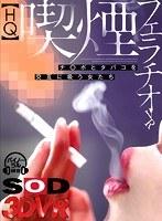 【VR】喫煙フェラチオVR 煙草とチ○ポを交互に吸う女たち
