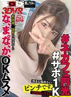 【VR】#ネカフェ円光 #サポ1K 泊まる場所なくてピンチです、DM待ってます 新宿歌○伎町に出没する な、ま。な、か、OKムスメ 3DSVR-0656画像